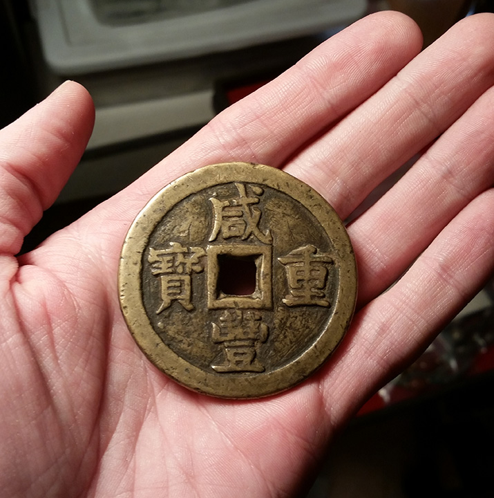 "Ancient Resource: Ancient Chinese ""Cash"" Coins for Sale"