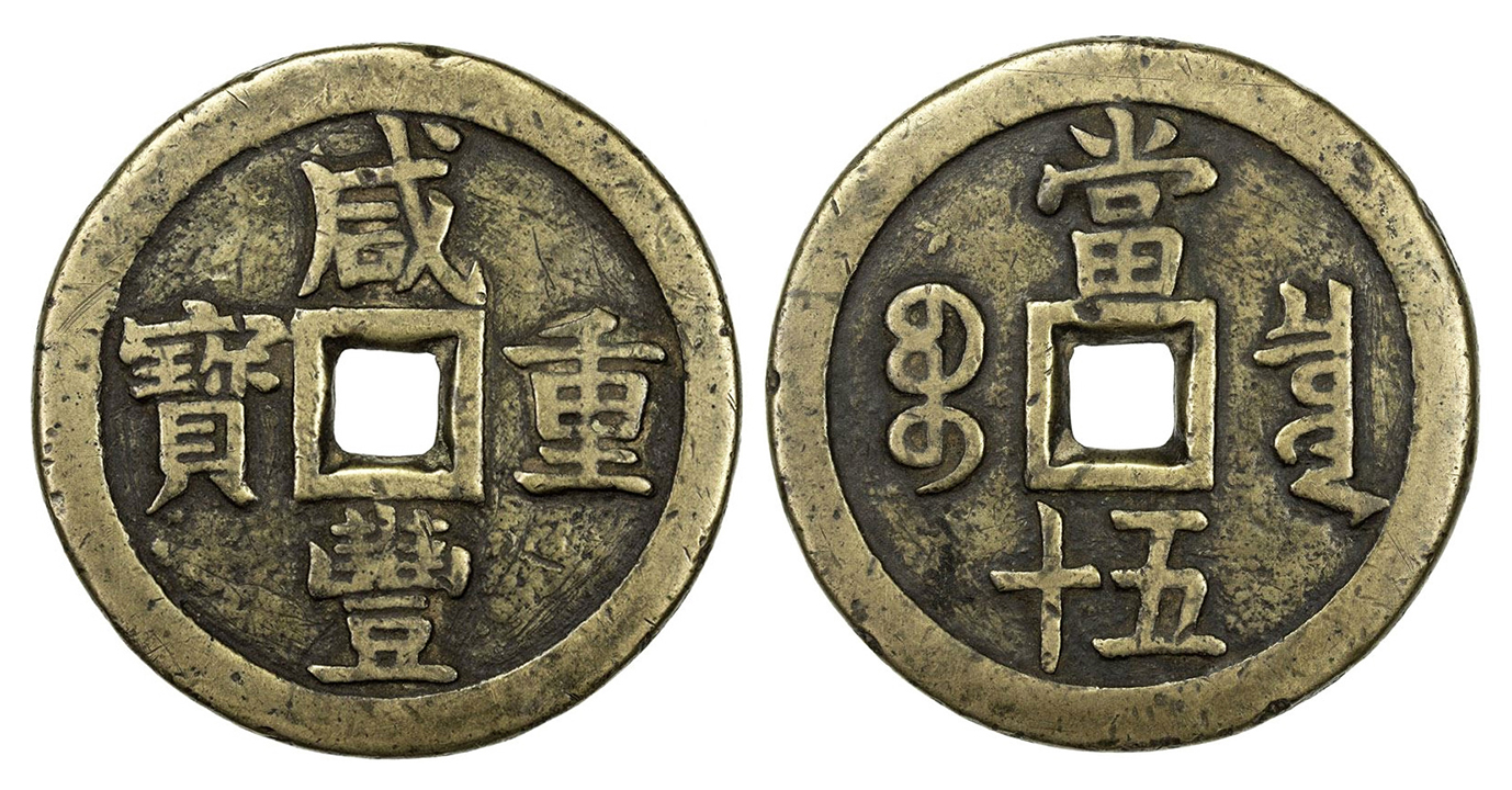 Category Ancient Chinese Coins With Charm Symbols