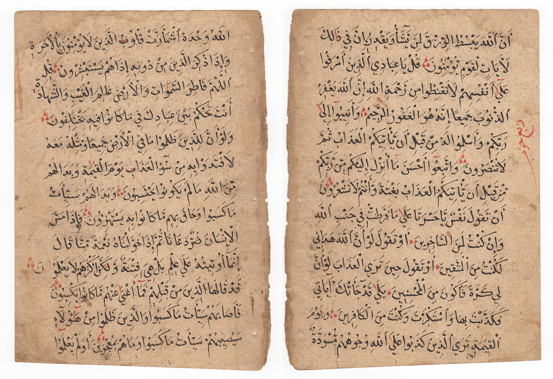Ancient Resource: Ancient Islamic Manuscripts: The Koran (Quran)
