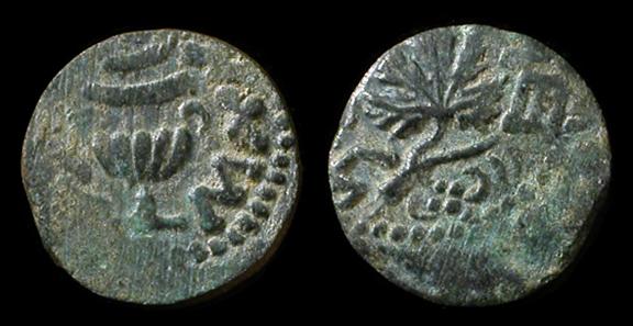 Ancient Resource Authentic Ancient Jewish Hebrew Coins