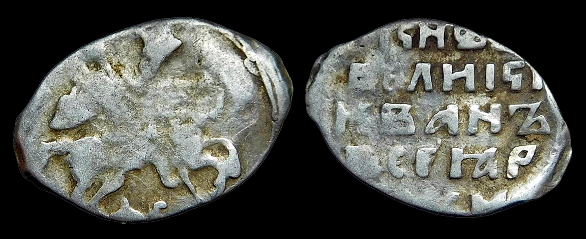 Silver Kopek Wire Money Pskov Mint Tsar On Horseback Thrusting Downward With A Long Spear Old Cyrillic Inscription Naming Ivan As Of Russia